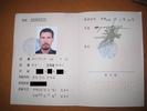 [My DPRK visa (inside)]