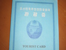 [My DPRK visa (cover)]